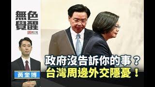 《無色覺醒》 黃奎博  政府沒告訴你的事? 台灣周邊外交隱憂! 20190921