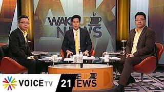 Wake Up News 24 กรกฎาคม 2562