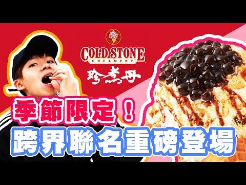 黃氏兄弟-珍煮丹推出冰淇淋了,與酷聖石合作出新口味