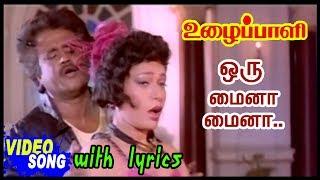 Aiyayo alamelu deva 1080p hd download the latest hindi songs and uzhaippali tamil movie songs oru maina video song with lyrics rajinikanth roja altavistaventures Gallery