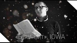 IOWA - Бьёт Бит (Вечера поэзии)