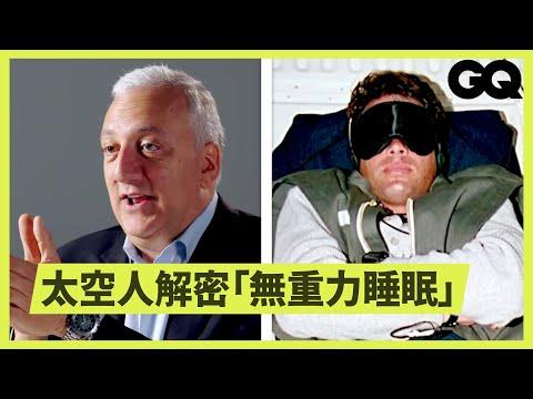 太空中如何睡覺?