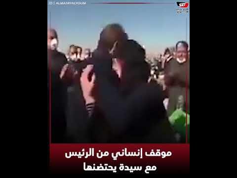 موقف إنساني من الرئيس مع سيدة احتضنها: كان نفسي أشوفك من زمان