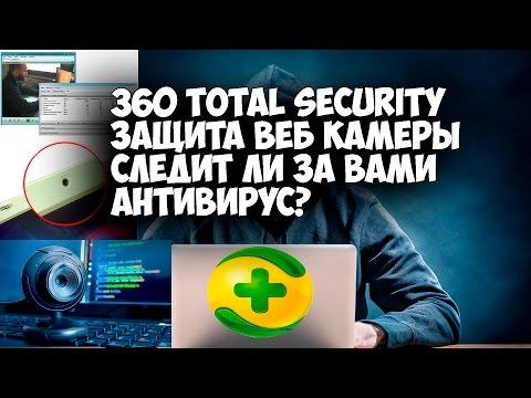 Защита веб-камеры от взлома | 360 total security шпионит за вами?