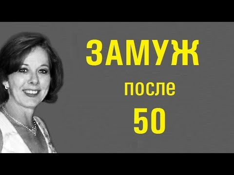 ЗАМУЖ В 50 - ЛЕГКО! Как построить отношения после 50 лет?