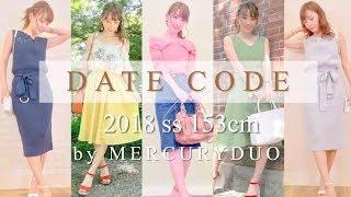 【モテ服】春夏の大人可愛いデートコーデ♪購入品紹介 - YouTube