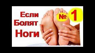 Сильно болят ноги что делать ! Боль в ногах! Отеки ног лечение| 1 | #отекног #больвногах #edblack
