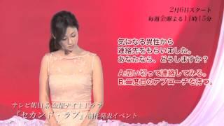 深田恭子「セカンド・ラブ」制作発表