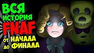FNAF ПОЛНОСТЬЮ ВЕСЬ СКРЫТЫЙ СЮЖЕТ и ВСЯ ИСТОРИЯ СЕРИИ ИГР ФНАФ !!! FNAF 1 - FNAF 6 ALL STORY