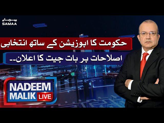 Nadeem Malik Live | SAMAA TV | 03 AUG 2021