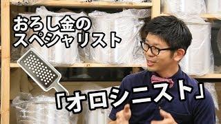 オロシニスト飯田結太|笑顔のトビラ#004|白石木工