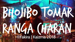 BHOJIBO TOMAR RANGA CHARAN | Fakira | Kaizma 2018