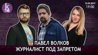 """Павел Волков в """"Хороший/Плохой Понедельник"""". 13/05/2019"""
