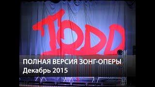 МЮЗИКЛ TODD - Полная версия (2015)
