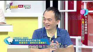 震震有詞#124 完整版 - 令人毛骨悚然的 台灣都市靈異傳說!