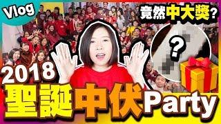 【Vlog】我竟然中大獎🎁老公嬲左🙄!2018聖誕中伏Party!