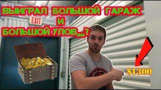 Нашел чек 500$ Аукцион гаражей в США Выиграл самый дорогой Контейнер #4!!!