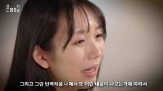 [직업인터뷰] 번역가 편