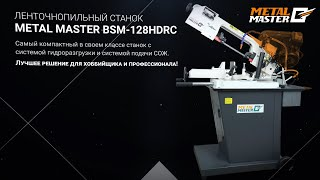 С гидроразгрузкой, Metal MasterBSM-128HDRC 380V