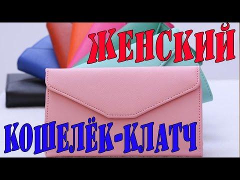 Классный  Женский Кошелек - Клатч за 4$ с Aliexpress