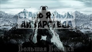 "The Elder Scrolls V: Skyrim модификация ""Стань ярлом Айварстеда"""