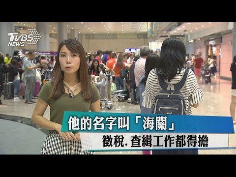 臺北關配合TVBS專題拍攝:他的名字叫「海關」 徵稅、查緝工作都得擔