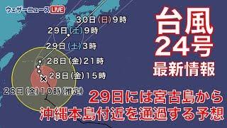 最新台風情報24号は沖縄へ、29日には宮古島から沖縄本島付近を通過する予想