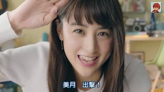 【日本CM】山本美月問宅男喜歡她還是鋼彈進行必殺攻擊 (中字)