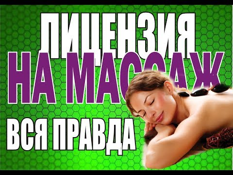 Лицензия на массаж - вся правда
