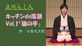 立川らく人のキッチンde落語vol.1「猫の手」