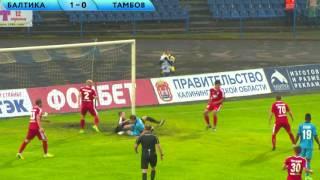 """ФК """"Балтика"""" 3:0 ФК """"Тамбов"""" обзор"""