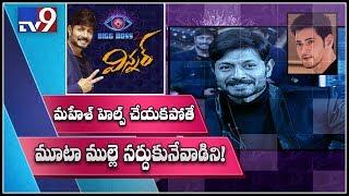 Kaushal about Mahesh Babu and Pawan Kalyan - TV9