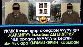Видео: УКМК 2 Чек ара Кызматкерин УШУНДАЙ деп кармады | Акыркы Кабарлар