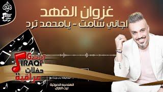 غزوان الفهد - اجاني شامت و يامحمد ترد    اغاني و حفلات عراقية 2017 تحميل MP3