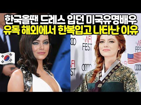 한국 올 땐 드레스 입던 미국 유명배우가 유독 해외에서 한복입고 나타난 이유