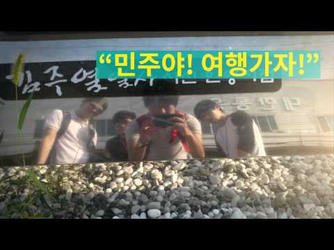 2015년 대학생 민주주의 현장탐방 `민주야 여행가자!`  홍보영상