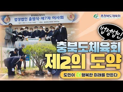 [충북체육회/현장스캐치] 충북도체육회 '제2의 도약' 법정법인 출범식
