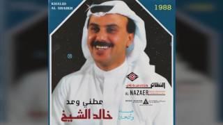 اغاني طرب MP3 خالد الشيخ - عطني وعد تحميل MP3