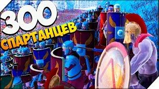 UEBS ➤ 300 СПАРТАНЦЕВ против 20000 РИМЛЯН ➤ Ultimate Epic Battle Simulator # 5