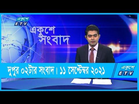 02 PM News | দুপুর 02টার সংবাদ | 11 September 2021
