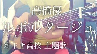 フル歌詞ルポルタージュ/高橋優ドラマ「オトナ高校」主題歌弾き語りコード