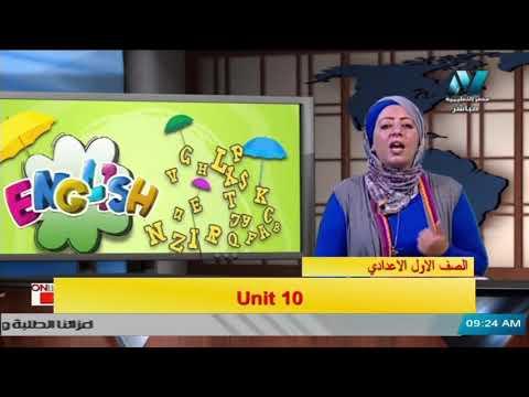 لغة انجليزية للصف الاول الاعدادي 2021 ( ترم 2 ) الحلقة 6 – Unit 10