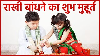Raksha Bandhan 2020 date: रक्षाबंधन शुभ मुहूर्त | Raksha Bandhan Shubh Muhurat | Boldsky - Download this Video in MP3, M4A, WEBM, MP4, 3GP