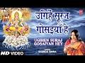 Ugihein Sooraj Gosaiyan Hey By Sharda Sinha Bhojpuri Chhath Songs [Full Song] Chhathi Maiya