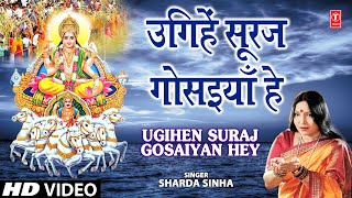 Ugihein Sooraj Gosaiyan Hey By Sharda Sinha Bhojpuri Chhath Songs [Full Song] Chhathi Maiya - Download this Video in MP3, M4A, WEBM, MP4, 3GP
