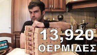 ΠΡΟΚΛΗΣΗ ΜΕ ΠΙΤΣΕΣ 13,920 ΘΕΡΜΙΔΕΣ