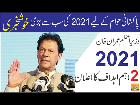 PM announces 2021 targets   | Universal Health Coverage | No one goes to bed hungry in Pakistan.