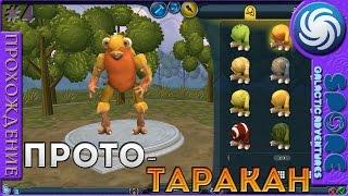 Прото-таракан - Spore: Galactic Adventures - Прохождение [4]