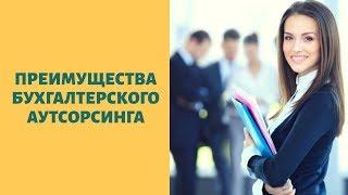 Бухгалтерский аутсорсинг в Москве: преимущества