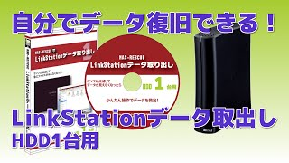 NAS-RESCUE 1台構成用 LinkStation復旧ツール